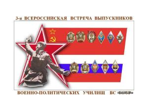 3 всероссийская встреча политработников