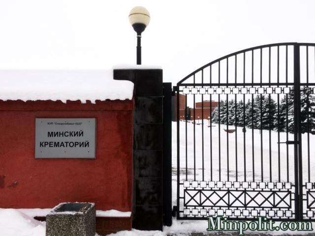 Минский крематорий