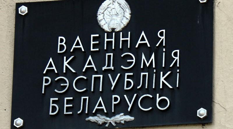 Военная Академия Беларуси