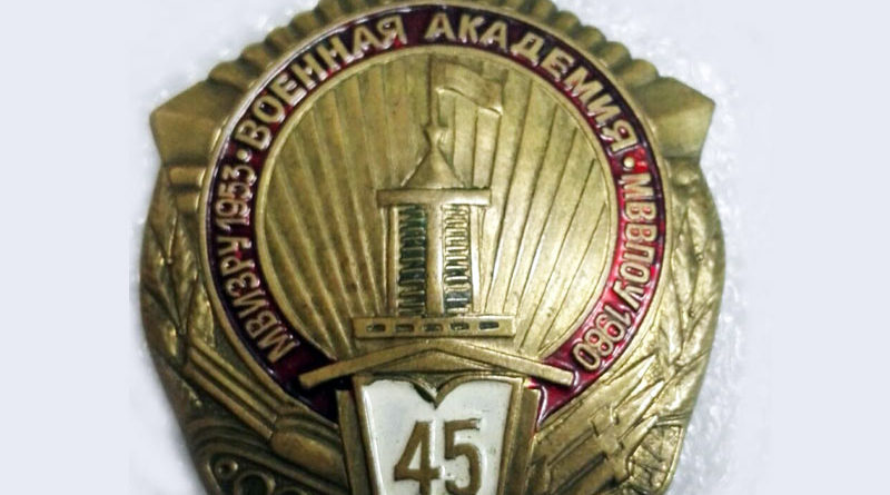 Знак Военная Академия 45 лет
