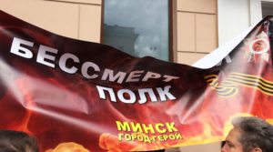 9 мая 2017 года Минск