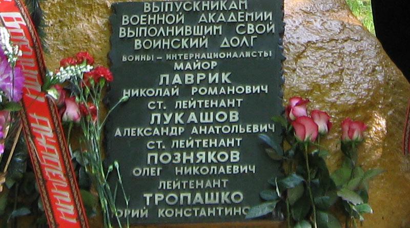 Встреча выпускников ВПУ в Минске