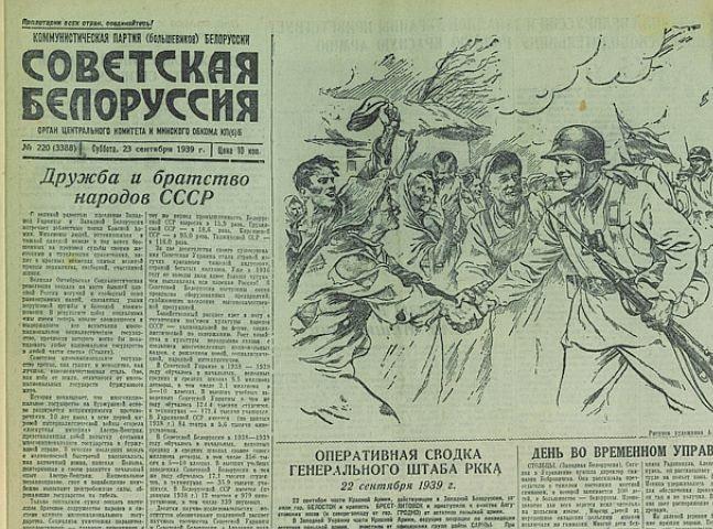 Газета 23 сентября 1939 года