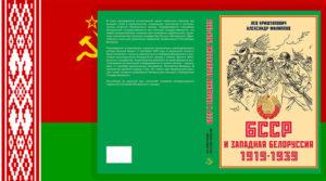 Книга БССР и ЗАПАДНАЯ БЕЛОРУССИЯ 1919-1939