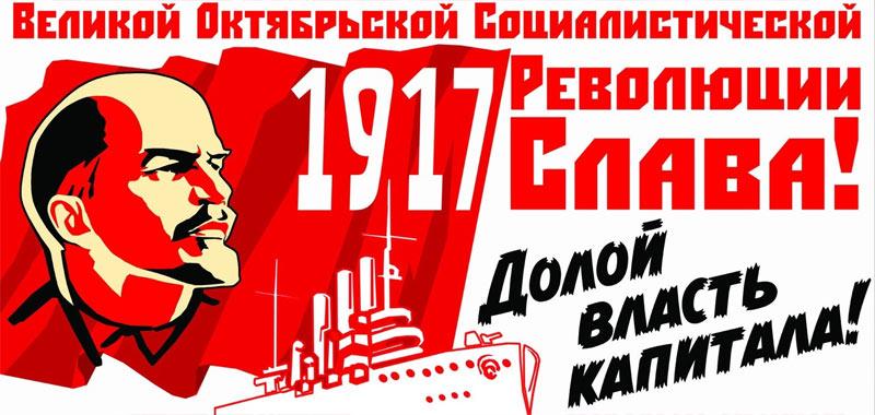 Октябрьская революция 2017 года
