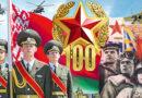 С Днем защитников Отечества и 100‑летием Вооруженных Сил