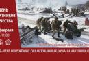 100-летие Вооруженных Сил на Линии Сталина