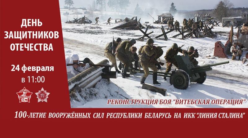 100-лет Вооруженным Силам