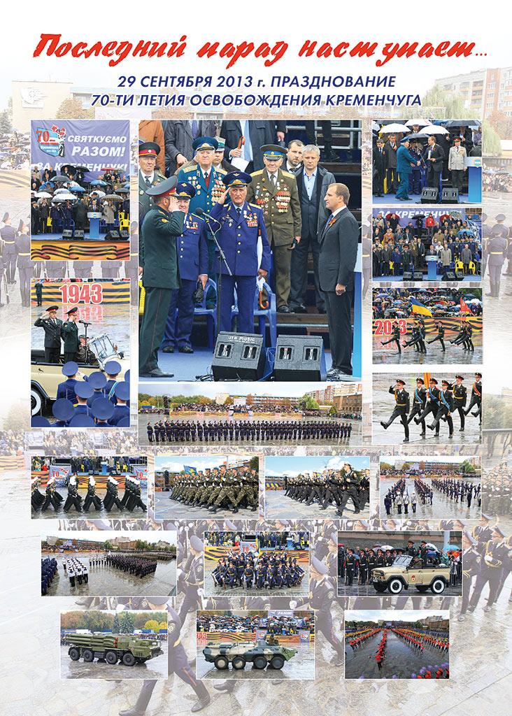 70-летие освобождения Кременчуга
