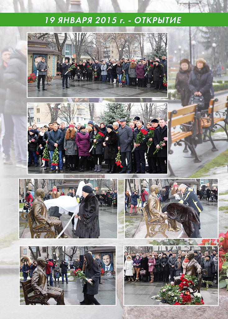 19 января 2015 - открытие композиции Бабаеву