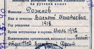 Рожков Василий Игнатьевич
