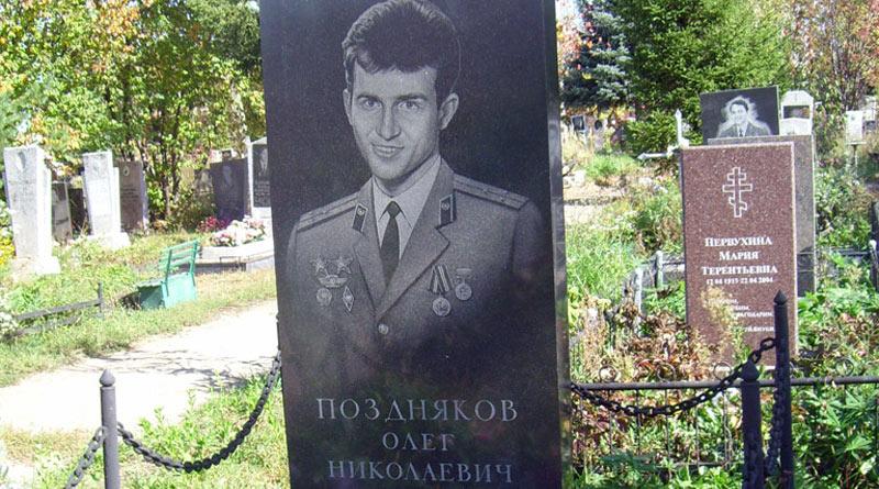 старший лейтенант Поздняков Олег Николаевич
