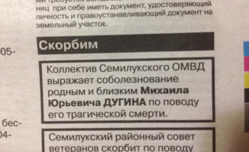Соболезнование в газете