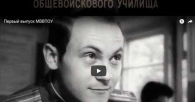 Фильм Первый выпуск МВВПОУ