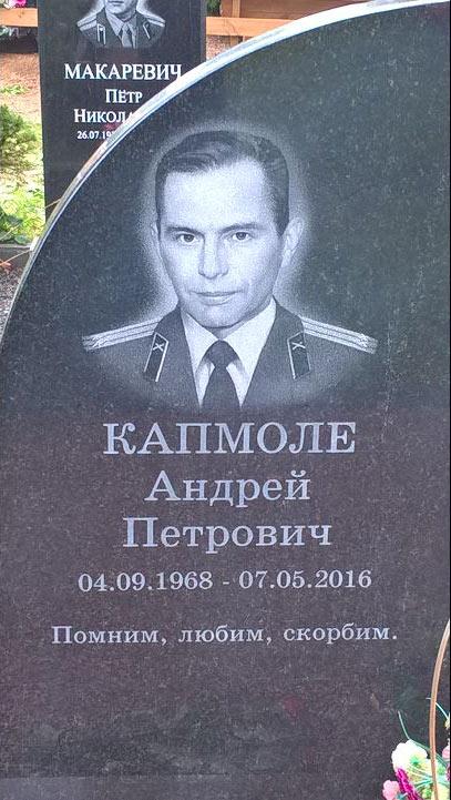 Камполе Андрей Петрович