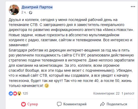 Дмитрий Партон