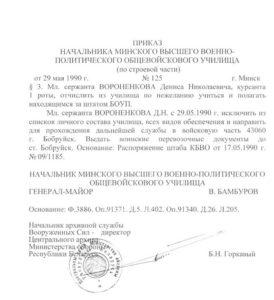 Вороненков отчислен из ВВПОУ
