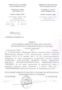 Вороненков учился в МВВПОУ