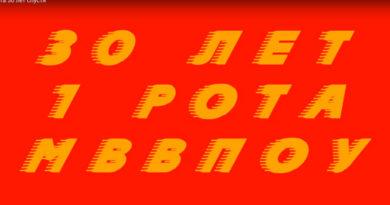 Фильм о встрече 1 роты