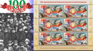 Марка 100 лет БССР