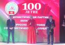 К 100-летию образования Коммунистической партии Беларуси