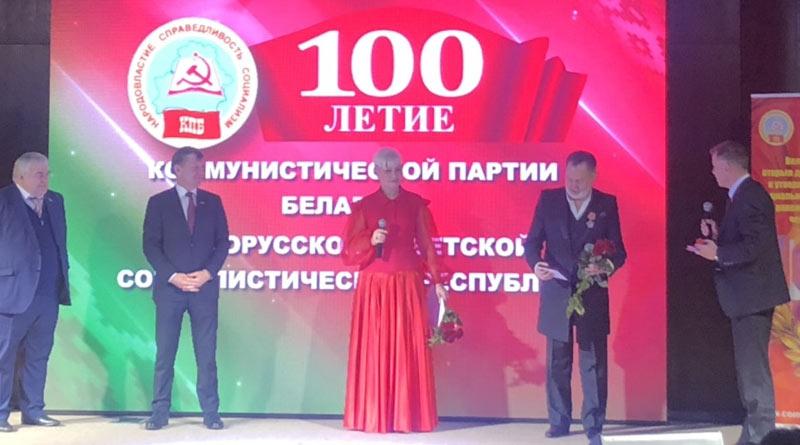 100 лет КПБ