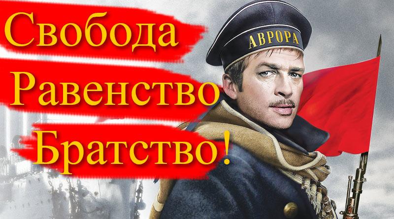 Великая Октябрьская социалистическая революция 1917 года