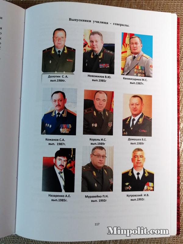 Выпускники генералы