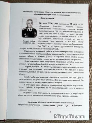 Обращение генерала Бамбурова