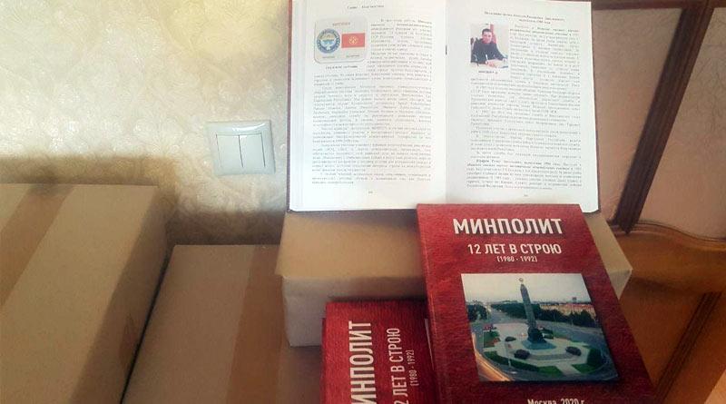 Книга Минполит