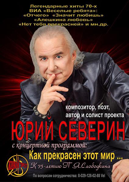 Юрий Северин
