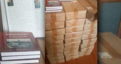 Книга Минполит 12 лет в строю