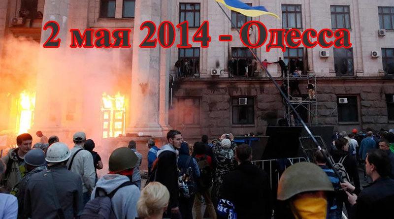 Одесская трагедия 2 мая 2014
