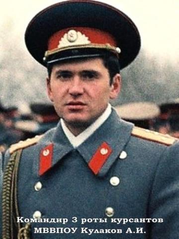 Кулаков Александр Иванович
