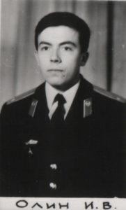 Олин Игорь Владимирович