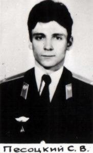 Песоцкий Сергей Владимирович