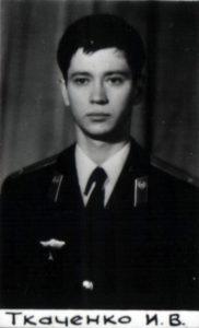 Ткаченко Игорь Владимирович