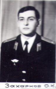 Захарков Олег Николаевич