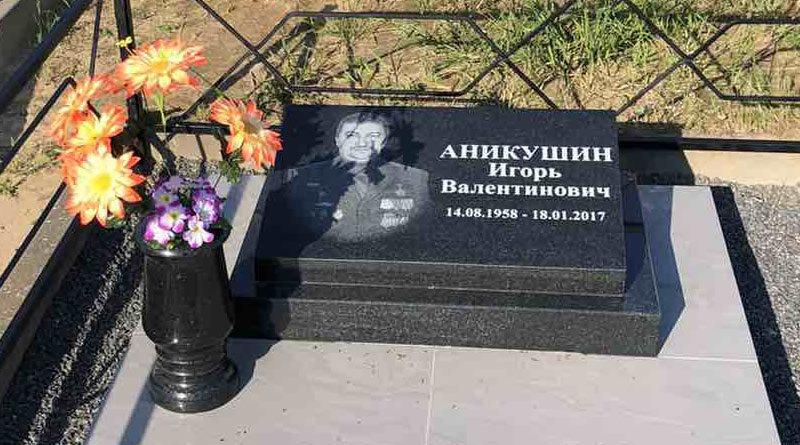 Надгробная плита Аникушину