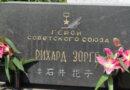 Могила Рихарда Зорге