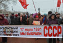 17 марта референдум СССР