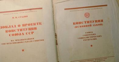 Конституция СССР