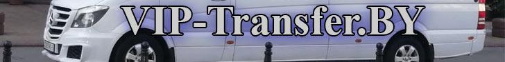 Трансфер и аренда авто с водителем