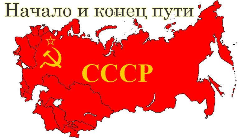 Книга СССР начало и конец пути